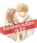kuchibiru-ni-kimi-no-iro