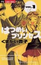 Hatsumei vol 1