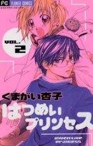 Hatsumei vol 2