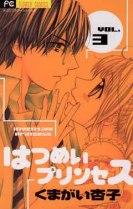Hatsumei vol 3