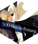 500-Nen no Itonami