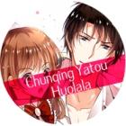 Chunqing Yatou Huolala