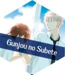 Gunjou