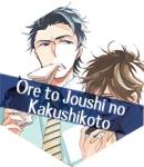 ore-to-joushi