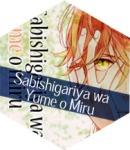 Sabishigariya wa Yume o Miru
