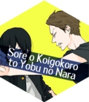 Sore o Koigokoro to Yobu no Nara