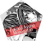 Fukuda Ayano Monogatari