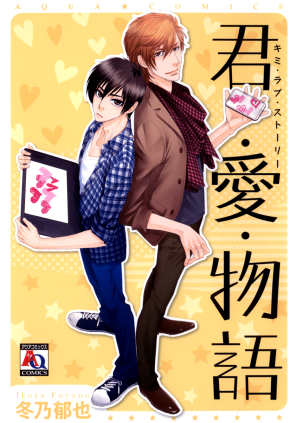 Kimi-Love-Story_pg000_cover
