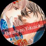 Barairo no Yakusoku