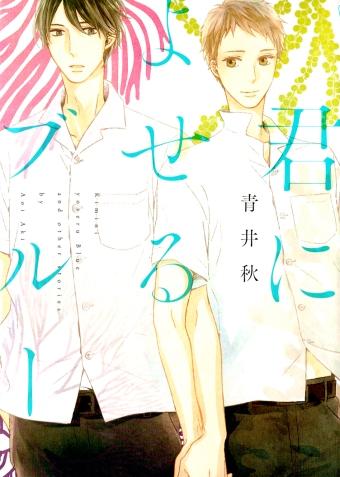 [GGScans] Kimi ni Yoseru Blue_v01_ch01_covera