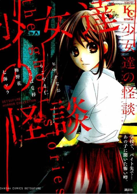 shoujotachi-no-kaidan-3543497